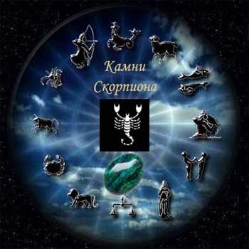 камни подходящие скорпиону Какие камни подходят Cкорпионам